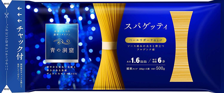 アマゾンで青の洞窟 スパゲッティ 1.6mm チャック付結束タイプ 500g×4袋の半額クーポンを配信中。渋谷でボロネーゼソースがもれなく貰える。~12/31。
