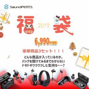 アマゾンでSoundPEATS(サウンドピーツ) 2019年新春福袋が6990円で販売予定。製品3個入り。本当に欲しいものを1個買ったほうが良さそう。12/30~。