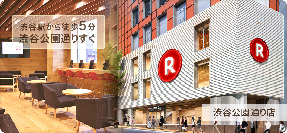 楽天カフェでEdyで支払うとコーヒー・紅茶がいつでも20%OFF。⇒渋谷店が12/24閉店へ。