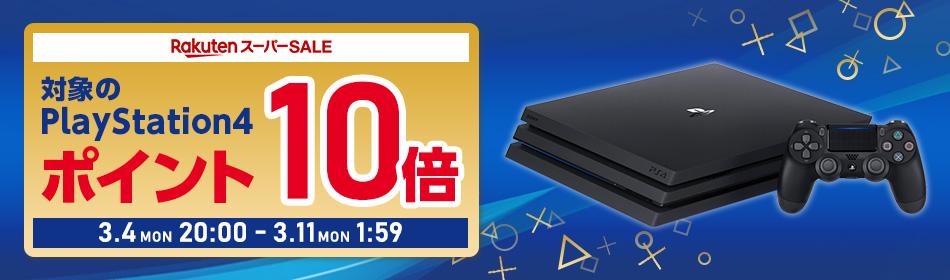 楽天スーパーセールでPlayStation4がポイント10倍、500GBモデルが5000円OFF。