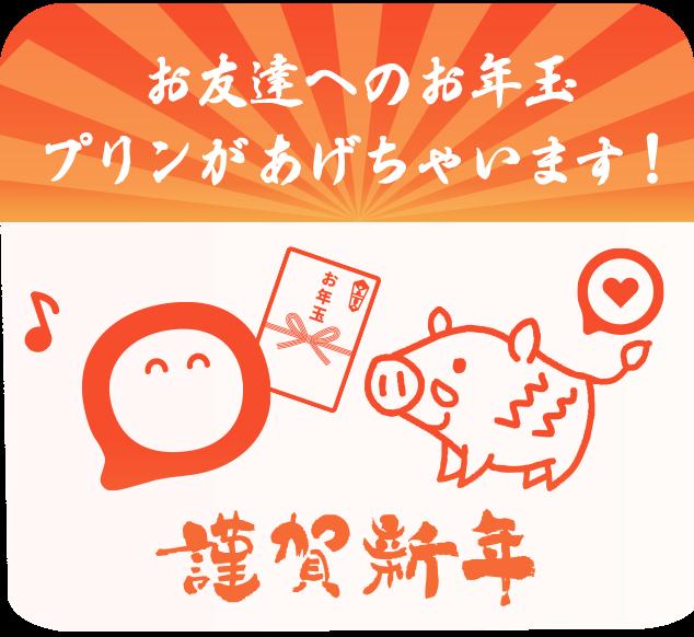 お手軽送金サービスのpringで先着1万名、紹介されて登録すると1000円がもれなく貰える。~1/10。
