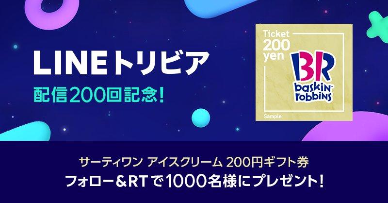 LINEトリビアでサーティワン アイスクリーム200円ギフト券が抽選で1,000名にその場で当たる。