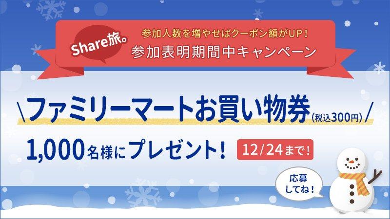 ANAでShare旅でファミリーマートお買い物券300円分が抽選で1000名にその場で当たる。~12/24。
