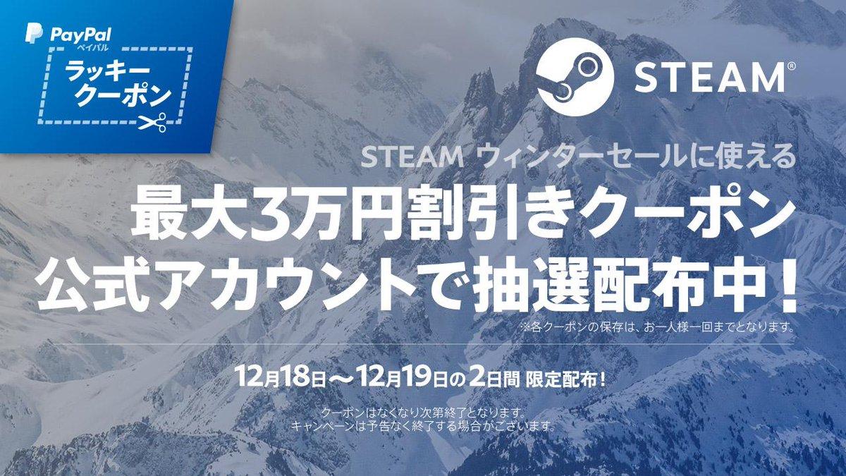 PayPalでSteamのウインターセールに使える最大3万円引きクーポンがその場で当たる。12/18~12/19。