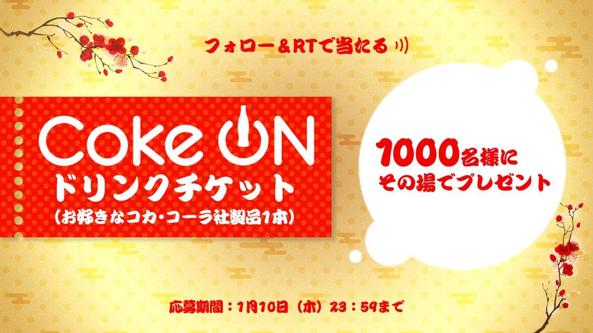 ツイッターキャンペーンで抽選で1000名にCoke ONクーポンがその場で当たる。