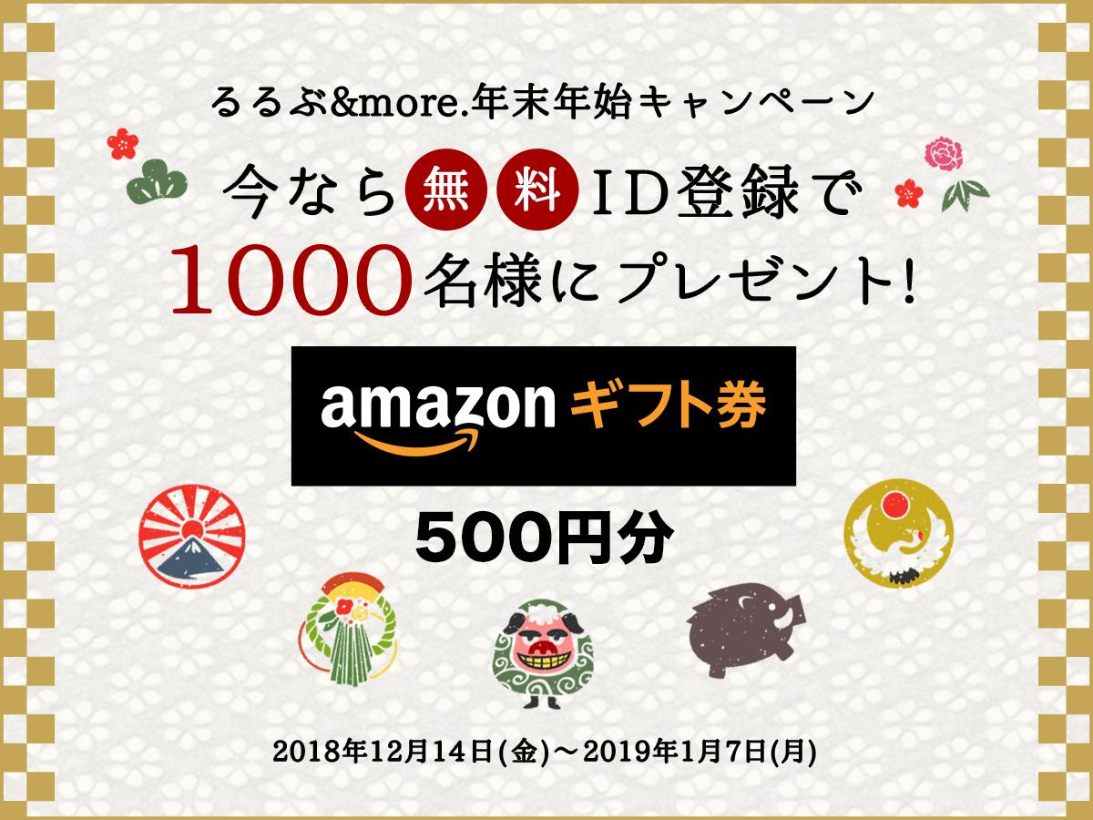 るるぶ&more.に無料ID登録すると、「Amazonギフト券500円分」が1000名に当たる。~1/7。