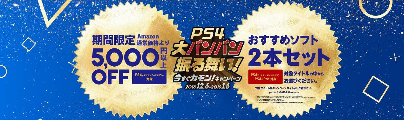 アマゾンでPS4 大バンバン振る舞い!今すぐカモン!キャンペーンでPlayStation4がゲーム2本貰えるクーポン、500GBモデルが5000円OFF。12/6~1/6。