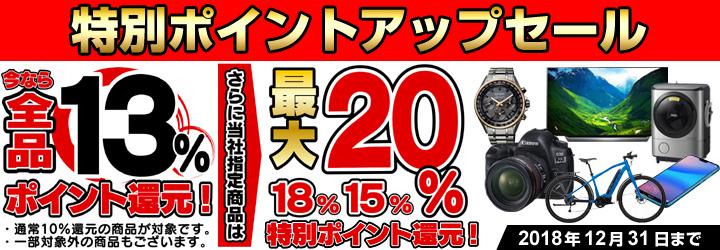 ヨドバシカメラ.comとリアル店舗で10%⇒13%ポイントバック、更にHuawei Mate 20 ProやP20lite、ソニーαR IIIなど商品限定最大20%バック。