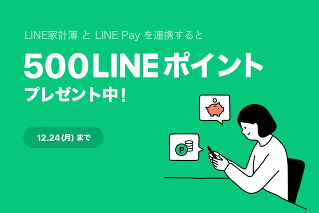 LINE PayとLINE家計簿の連携で抽選で3000名に何かが貰える。