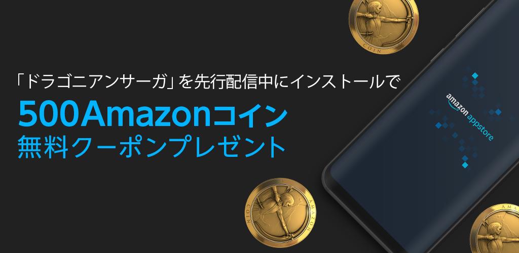 アマゾンアプリストアで「ドラゴニアンサーガ」をインストールすると500アマゾンコインがもれなく貰える。~12/13。