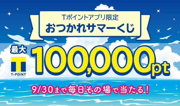 Tポイントアプリで抽選で10名に3939ポイント、606名に100ポイントが当たる。~9/30。