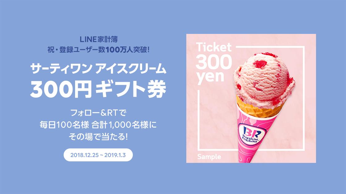 LINE家計簿でサーティワン アイスクリーム 300円ギフト券が抽選で毎日100名、合計1000名にその場で当たる。