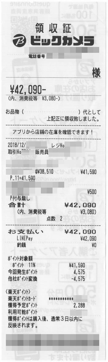 ビックカメラでLINE Payを使ってみたレシートを公開中。ヨドバシに対抗してビックも3%ポイントアップ。