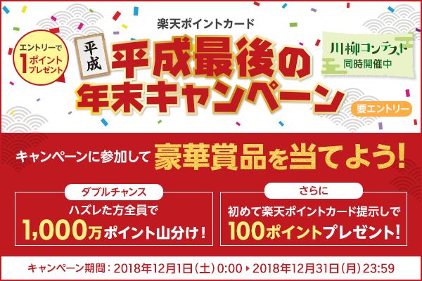 楽天ポイントカード 平成最後の年末キャンペーンで川柳を詠むと10万ポイントが1名に当たる。1000万ポイントも山分け中。~12/31。