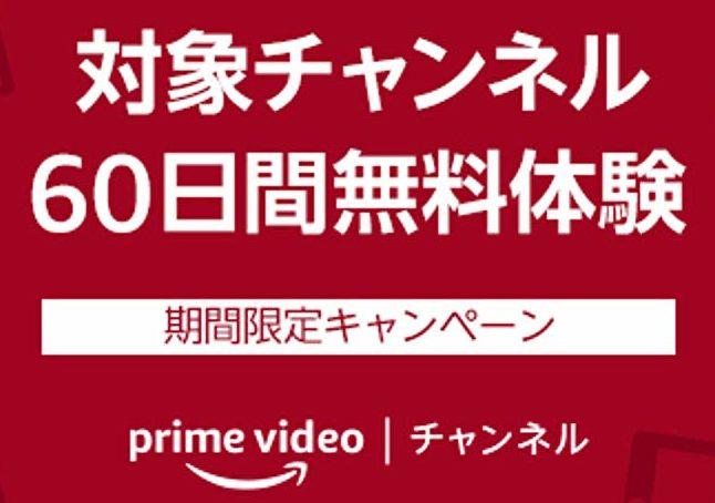 【今日まで】Amazon Prime Videoチャンネルの月数百円が60日間無料体験可能キャンペーン。12/21~1/6。