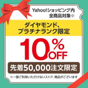 Yahoo!ショッピング全店舗で先着5万名で使える10%OFFクーポンを配信中。ダイヤモンド、プラチナ、ゴールドランク限定。