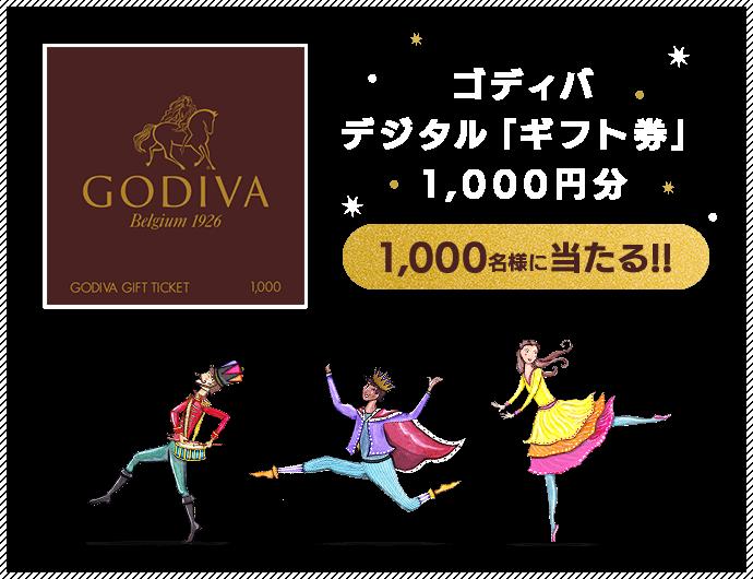ゴディバ ギフトカード1,000円券が抽選で1000名にその場で当たる。~12/25。