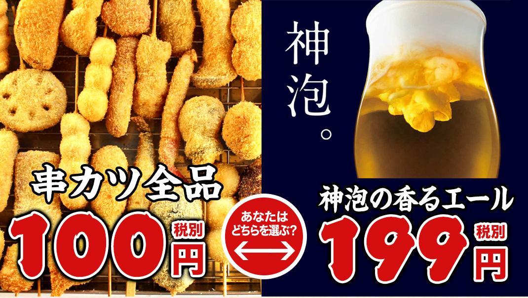 串カツ田中で大感謝祭で全品100円または神泡の香るエール199円。12/1~12/7。
