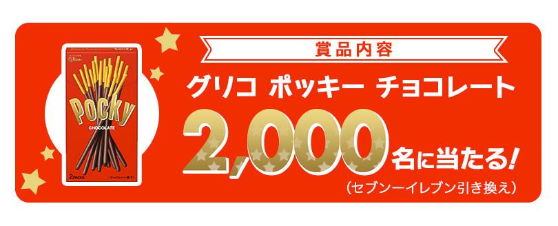 マンガアプリ「ebookjapan」くじでグリコ ポッキー チョコレートが抽選で2000名に当たる。~12/27。