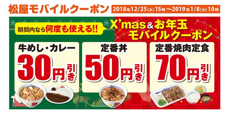 松屋のクリスマス&お年玉クーポンで牛めし・カレーが30円引き、定番丼が50円引き、焼肉定食が70円引きという神クーポンを配信中。~2/19 15時。