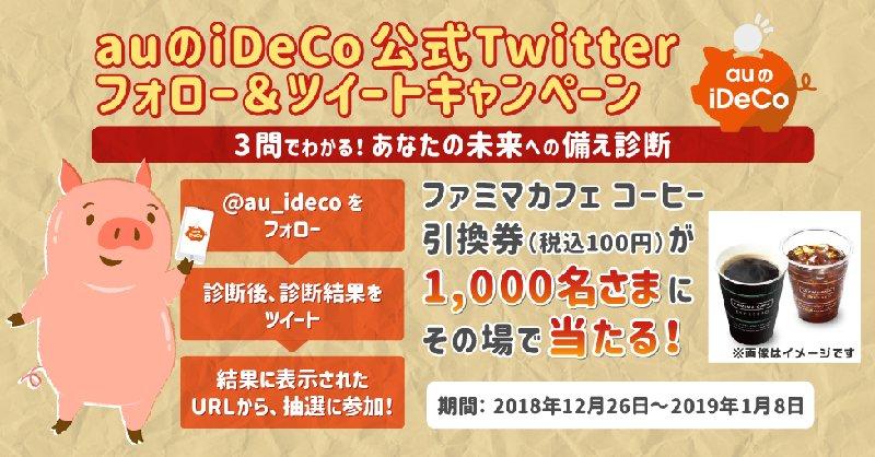 ツイッターキャンペーンで抽選で3000名にファミマカフェ コーヒー引換券100円分が当たる。