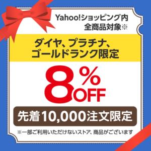 Yahoo!ショッピング全店舗で先着使える8%OFFクーポンを配信中。