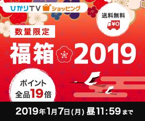 ひかりTVショッピングでお年玉クーポンを配信予定。ポイント最大50倍。福箱も販売予定。~1/8 12時。