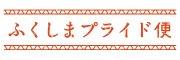 アマゾンで福島プライド便。福島県産の会津産・福島産のこしひかりや醤油、喜多方ラーメンが3000円以上で500円OFF。~12/31。