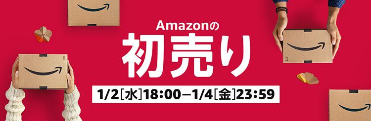 アマゾンで初売りセールが開催予定。商品を一部チラ見せ。ページを見るだけでエントリーで最大5000ポイント還元予定。1/2 18時~1/4。