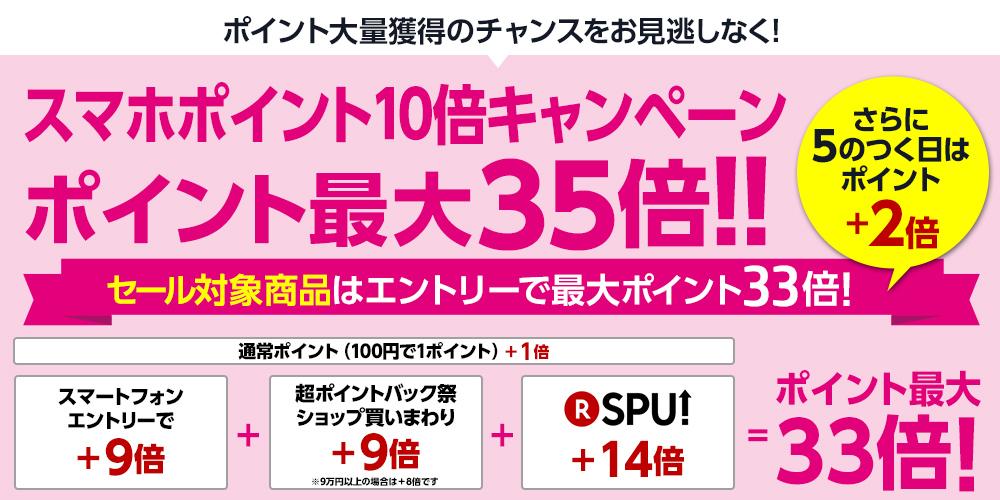 楽天のヒューレットパッカードでポイント最大33倍。1000円OFFクーポンも配信中。ただし実際は20倍程度。
