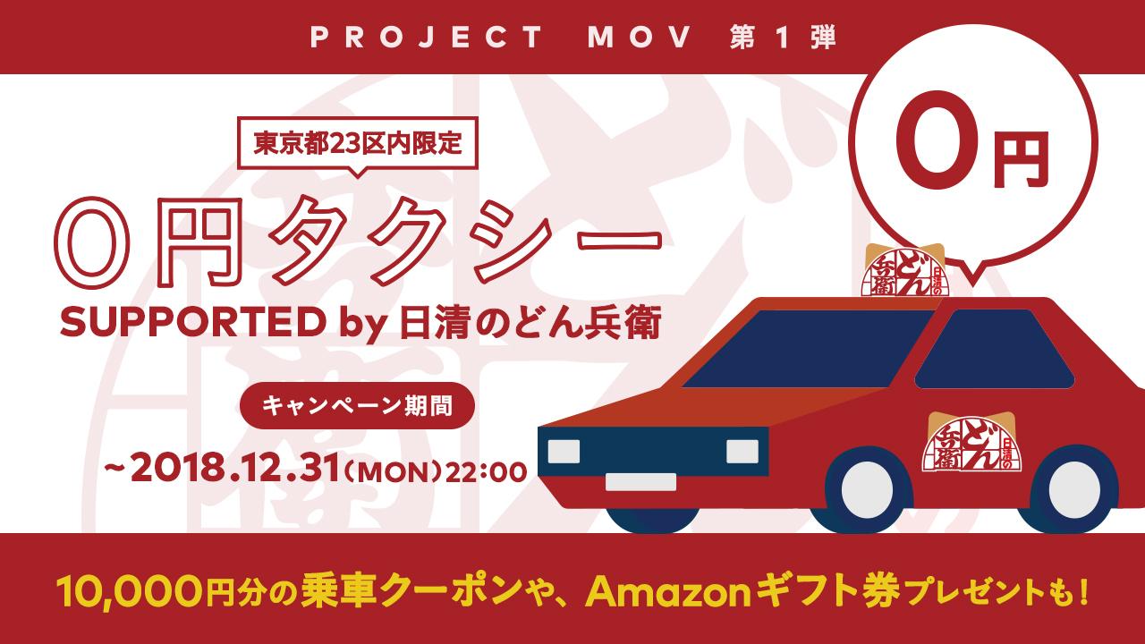 DeNAが東京都内でスポンサー広告まみれの0円タクシーをサービスイン。無料で乗れて日清のどん兵衛も貰えるかも。12/5~。