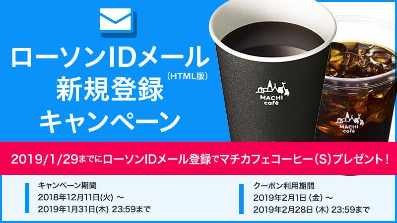 ローソンIDメールに新規登録またはHTMLメールに移行で、先着90万名に「マチカフェコーヒー(S)」1杯無料クーポンがもれなく貰える。~1/31。