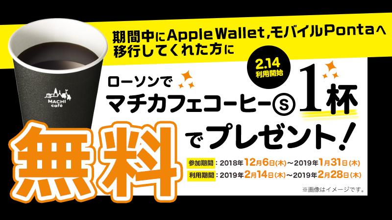 ローソンアプリ内のデジタルPontaが終了へ。Apple Wallet、モバイルPontaに移行するとマチカフェコーヒー1杯がもれなく貰える。~1/31。