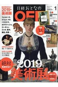 アマゾンで日経おとなのOFF 2019年 1 月号を買うと「必見の100展」「名画カレンダー」「クリムトクリアファイル」が付いてくる。12/6~。