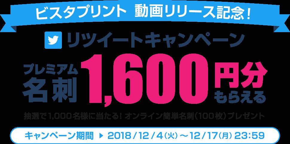ビスタプリントでプレミアム名刺1600円分が抽選で1000名に当たる。~12/17。