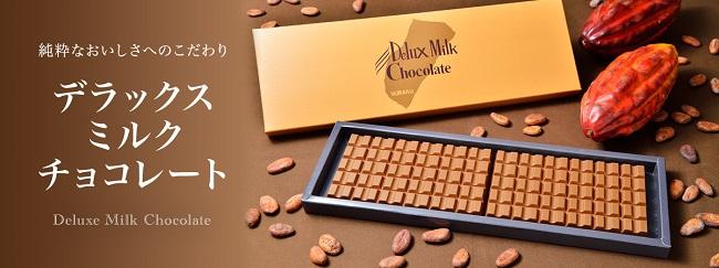 楽天スーパーDEALで「デラックスミルクチョコレート」2箱セット(330g入り×2箱)がやたら売れている。いつもの明治チョコレートよりコスパが良い。