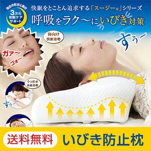 楽天でいびき防止枕がポイント50%バックセールを実施中。