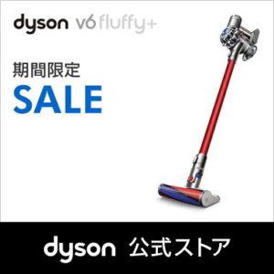 楽天スーパーDEALでダイソン Dyson V6 Fluffy+ サイクロン式 コードレス掃除機がセール中。