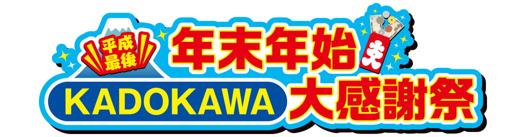書店でKADOKAWAの本を買うと500円毎に100円分の図書カードNEXTが貰える。抽選で1万名に100円分も当たる。~1/11。