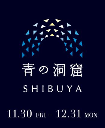 渋谷の青の洞窟に行くと、土日祝日限定で「青の洞窟 ポロネーゼ」のパスタソースがもれなく貰える。11/29~12/31。