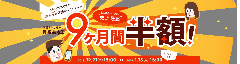 DMM mobileで9ヶ月間基本料金半額キャンペーン。初月は一番安く契約して、2ヶ月目以降にプラン変更して半額を享受しよう。~1/15 15時。