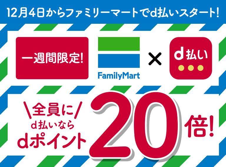 ファミリーマートでd払いがスタート。ポイント20倍キャンペーンも開催予定。12/4~12/10。