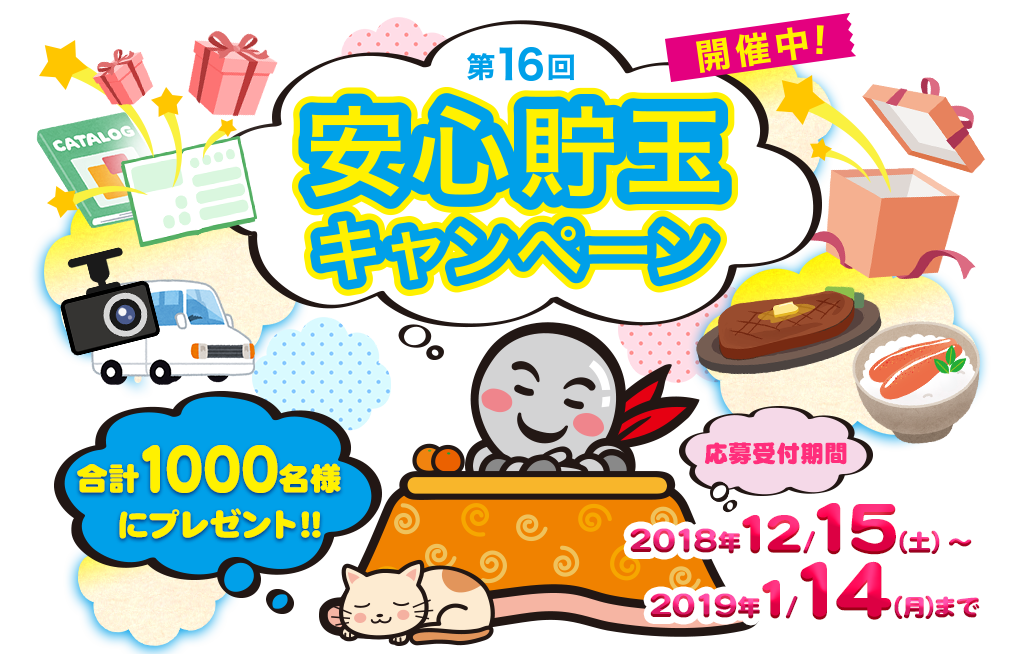 安心貯玉キャンペーンで1000名にカタログギフトやQUOカード、肉、明太子が当たる。~1/14。