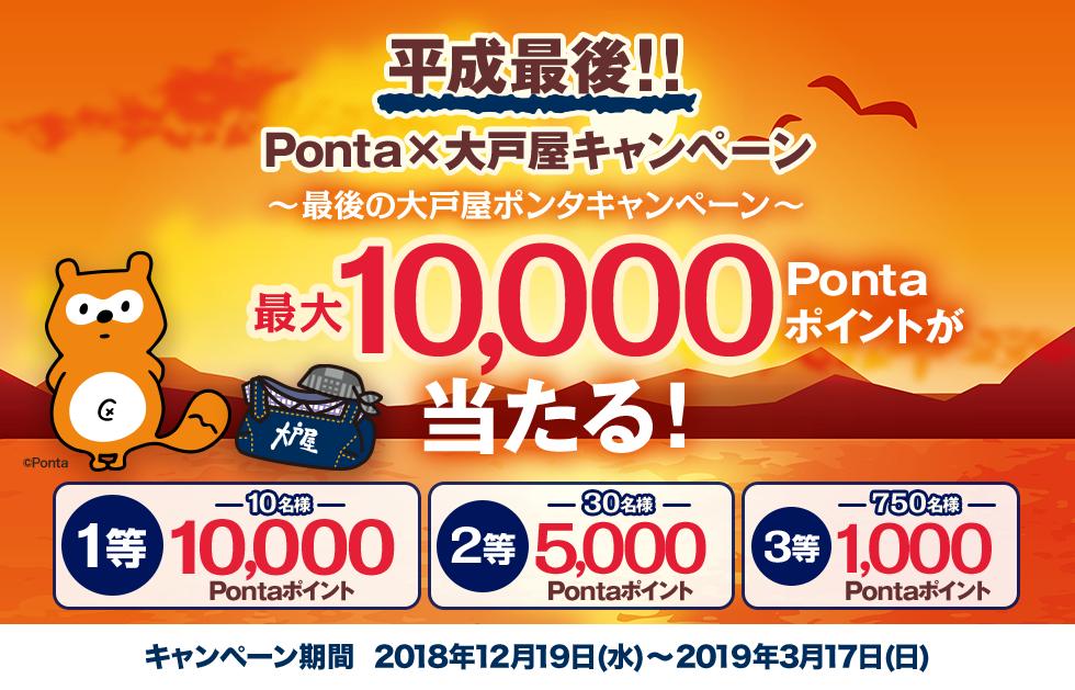 楽天ポイントカードが2019/4/1より大戸屋にて使用可能へ。Ponta経済圏を裏切って3/31にて離脱。抽選で750名に1000Pontaも当たる。~3/17。
