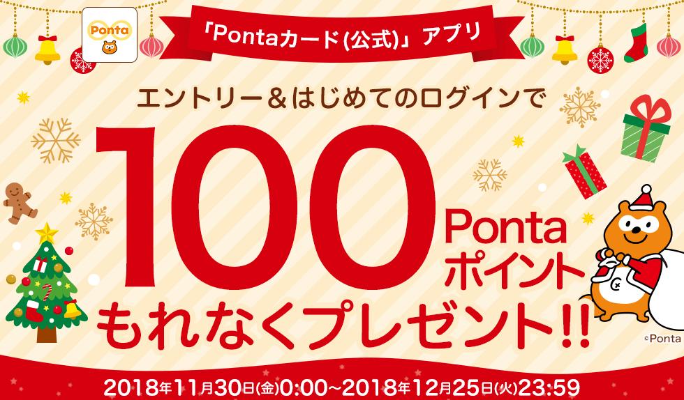 Pontaカードアプリに初めてログインすると、もれなく100Pontaポイント貰える。