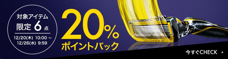 楽天スーパーDEALでひげ剃りのジレット各種が20%ポイントバック中。