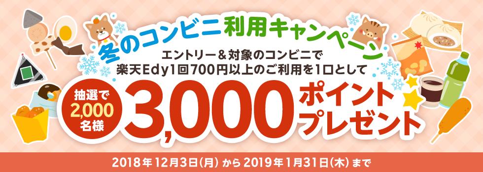 楽天の冬のコンビニ利用キャンペーンでEdy700円以上利用で抽選で2000名に3000ポイントが当たる。~1/31。