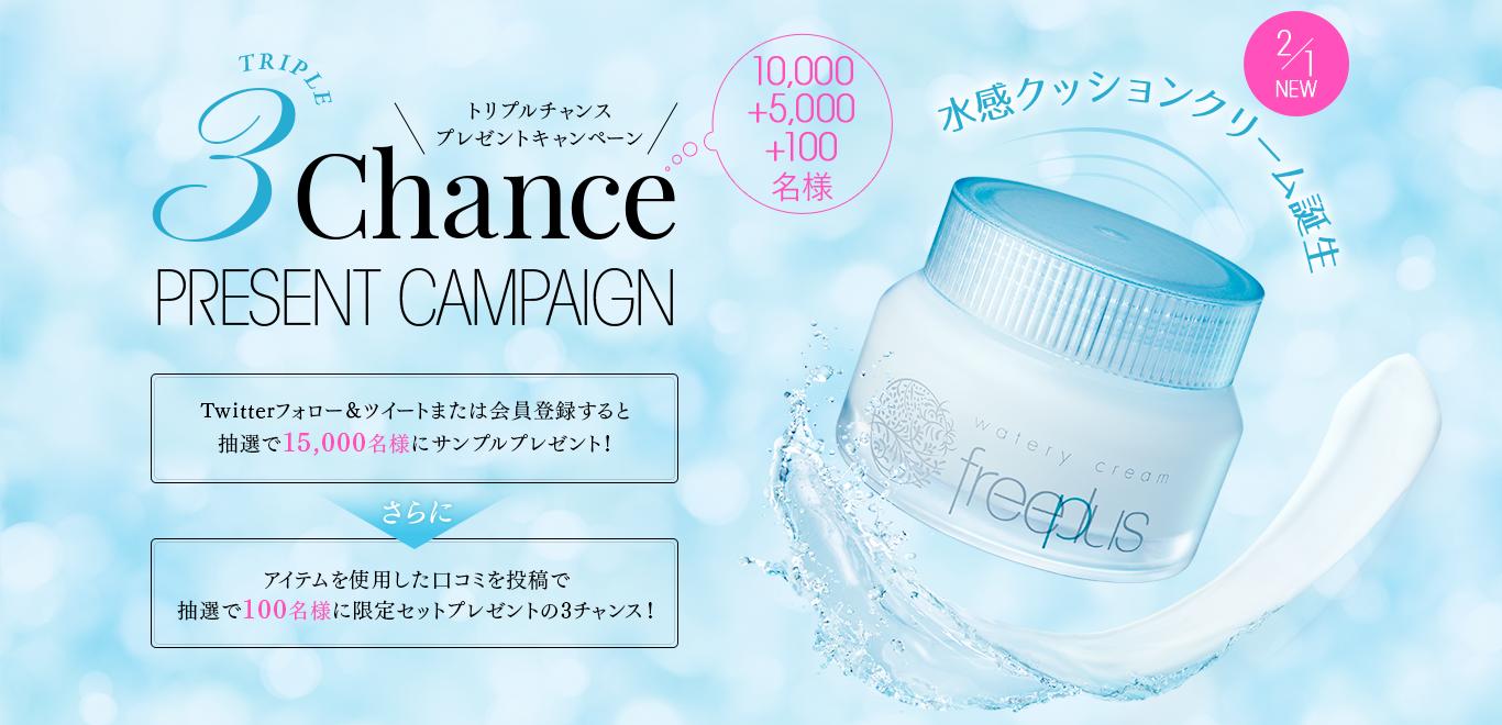 カネボウの水感クッションクリームが抽選で15000名に当たる。