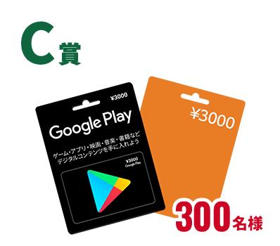「バンドリ! ガールズバンドパーティ!」でメンバーからの手書き「風」メッセージ入りBIGサイズポストカードが5万名、GooglePlayギフトカード3000円分が300名に当たる。~12/25。