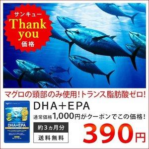 Yahoo!ショッピングでDHA EPA 1ヶ月分サプリメント498円分が19円でセール中。